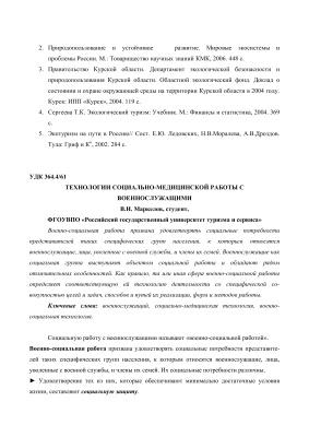 Маркелов В.И. Технологии социально-медицинской работы с военнослужащими