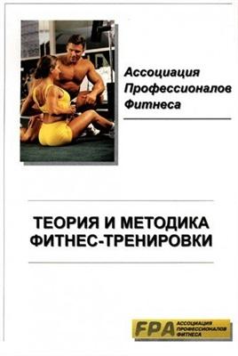 Калашников Д.Г., Тхоревский В.И. Теория и методика фитнес-тренировки