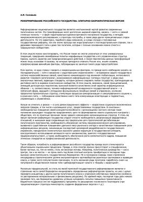 Соловьев А.И. Реформирование Российского государства: элитарно-бюрократическая версия