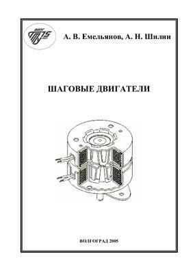 Емельянов А.В., Шилин А.Н. Шаговые двигатели