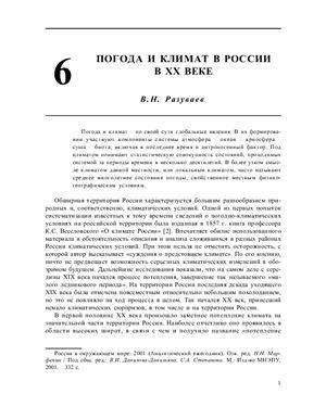 Разуваев В.Н. Погода и климат в России в XX веке