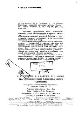 Коршунов Б.Г., Сафонов В.В., Дробот Д.В. Диаграммы плавкости хлоридных систем. Справочник