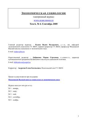 Экономическая социология 2005 №04