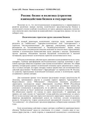 Зудин А.Ю. Россия: бизнес и политика (стратегии взаимодействия бизнеса и государства)