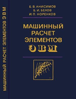 Анисимов Б.В. Машинный расчет элементов ЭВМ