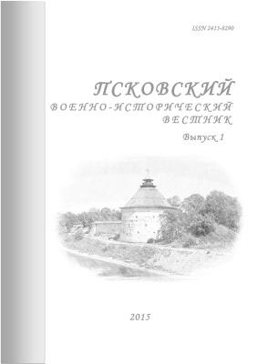 Псковский военно-исторический вестник 2015 № 01