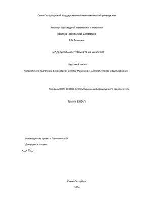 Теницкая Т.А. Моделирование требушета на Javascript
