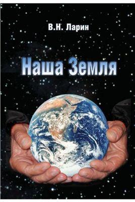 Ларин В.Н. Наша Земля