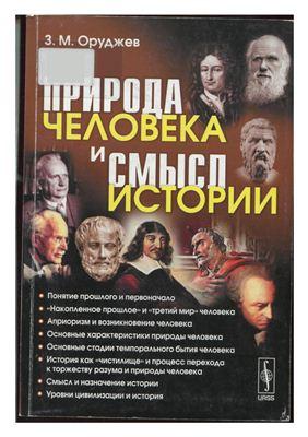 Оруджев З.М. Природа человека и смысл истории