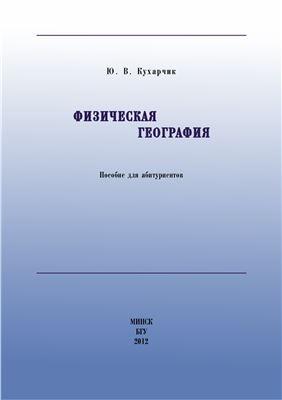 Кухарчик Ю.В. Физическая география