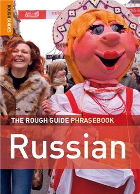 MacLean Irina, MacLean Alistair. The Rough Guide Phrasebook Russian Русский-английский разговорник