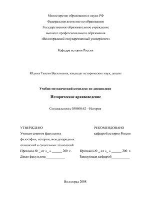 УМК. Юдина Т.В. Историческое архивоведение