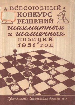 Всесоюзный конкурс решений шахматных и шашечных позиций 1951 год