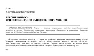 Огрызко-Вевюровский Г. Версии вопроса при исследовании общественного мнения