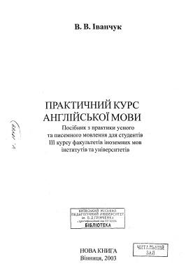 Іванчук В.В. Практичний курс англійської мови