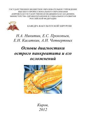 Никитин Н.А., Прокопьев Е.С., Касаткин Е.Н., Четвертных А.Н. Основы диагностики острого панкреатита и его осложнений