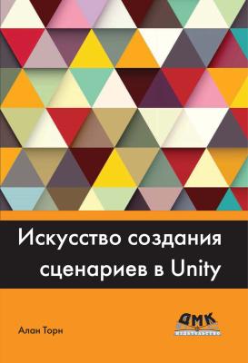 Торн А. Искусство создания сценариев в Unity