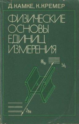 Камке Д., Кремер К. Физические основы единиц измерения