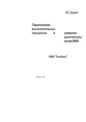 Бурцев B.C. Параллелизм вычислительных процессов и развитие архитектуры суперЭВМ. МВК Эльбрус