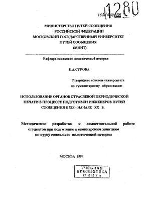 Сурова Е.А. Использование органов отраслевой периодической печати в процессе подготовки инженеров путей сообщений в XIX - начале XX в