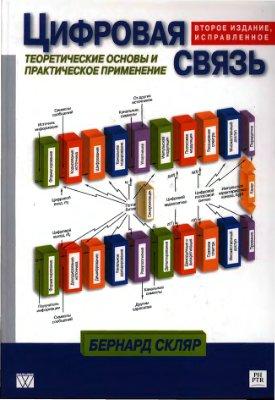Скляр Б. Цифровая связь. Теоретические основы и практическое применение