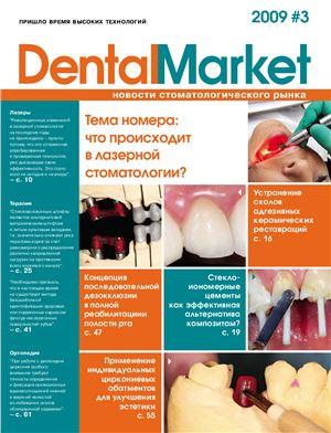 Dental Market 2009 №03