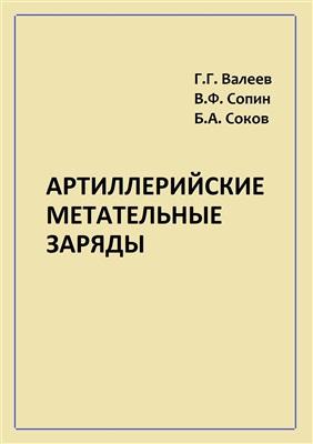 Валеев Г.Г., Сопин В.Ф., Соков Б.А. Артиллерийские метательные заряды