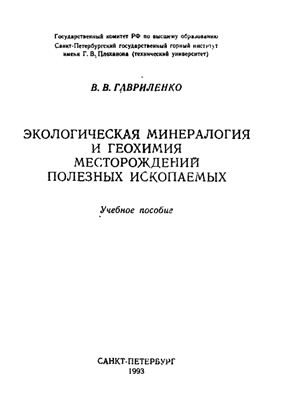 Гавриленко В.В. Экологическая минералогия и геохимия месторождений полезных ископаемых