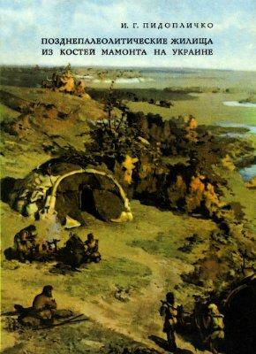 Пидопличко И.Г. Позднепалеолитические жилища из костей мамонта на Украине