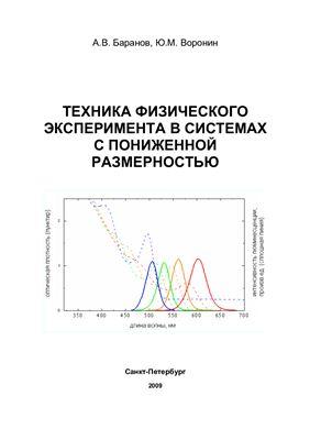 Баранов А.В., Воронин Ю.М. Техника физического эксперимента в системах с пониженной размерностью