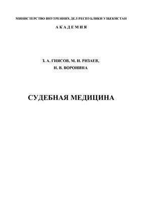 Гиясов З.А., Ризаев М.Н., Воронина Н.В. Судебная медицина