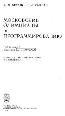 Брудно А.Л., Каплан Л.И. Московские олимпиады по программированию