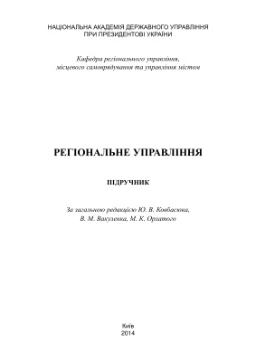 Ковбасюк Ю.В. Регіональне управління