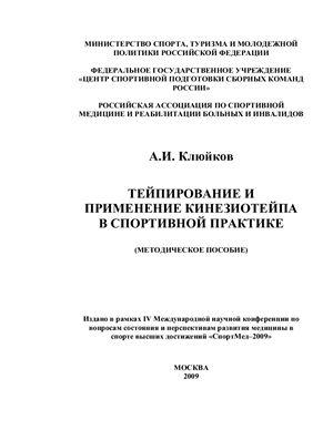 Клюйков А.И. Тейпирование и применение кинезиотейпа в спортивной практике