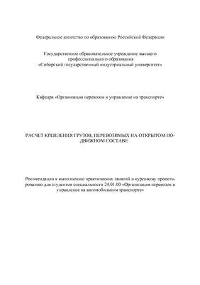 Буйвис В.А., Смирнов Н.В. Расчет крепления грузов, перевозимых на открытом подвижном составе
