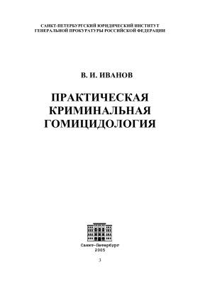 Иванов В.И. Практическая криминальная гомицидология