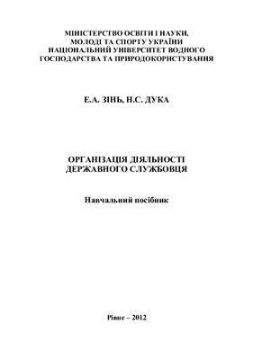 Зінь Е.А., Дука Н.С. Організація діяльності державного службовця