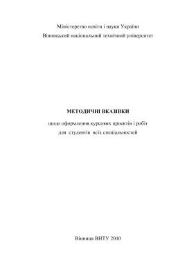Ігнатенко О. Г Кучерук В.Ю., Поджаренко В.О. Методичні вказівки щодо оформлення курсових проектів і робіт для студентів всіх спеціальностей