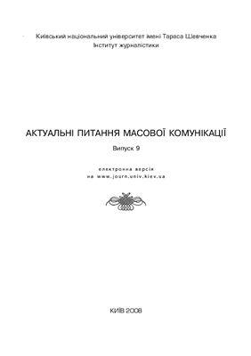 Актуальні питання масової комунікації 2008 Випуск 09