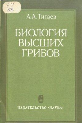Титаев А.А. Биология высших грибов