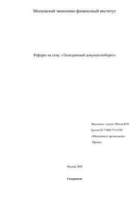 Реферат-Электронный документооборот
