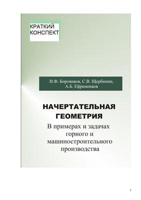 Боровиков И.Ф. Начертательная геометрия в примерах и задачах горного и машиностроительного производства