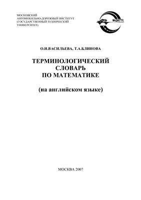 Васильева О.Н., Блинова Т.А. Терминологический словарь по математике (на английском языке)