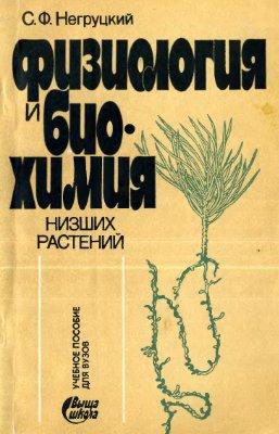 Негруцкий С.Ф. Физиология и биохимия низших растений