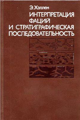 Хэллем Э. Интерпретация фаций и стратиграфическая последовательность