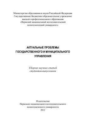 Мохов В.П. и др. (ред.) Актуальные проблемы государственного и муниципального управления
