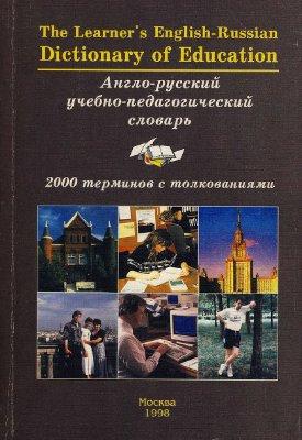 Фёдорова Н.В., Лапчинская В.П. Англо-русский учебно-педагогический словарь