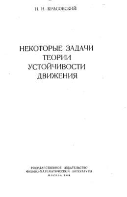 Красовский Н.Н. Некоторые задачи теории устойчивости движения