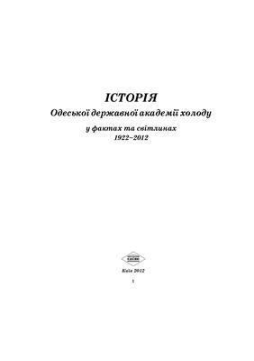 Історія Одеської державної академії холоду у фактах та світлинах 1922-2012
