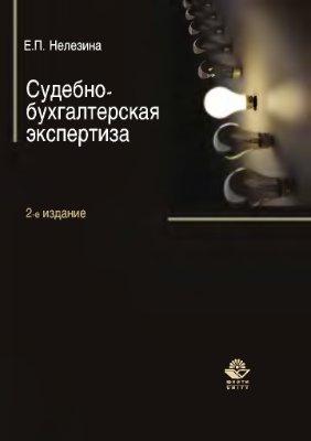 Нелезина Е.П. Судебно-бухгалтерская экспертиза